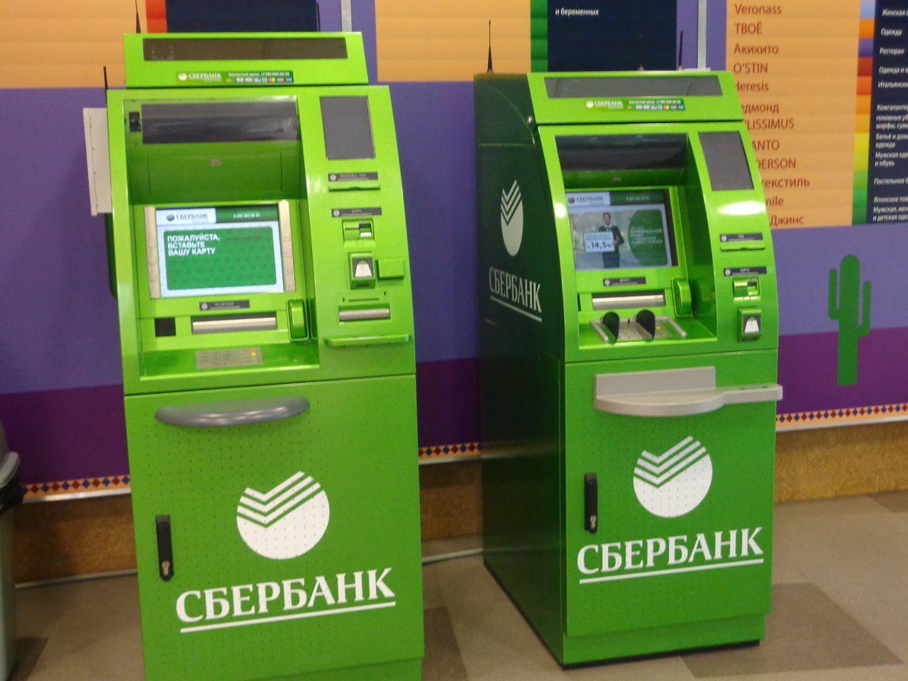 Терминаналы сбербанка россии